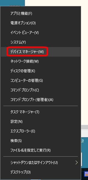 windows10のデバイスマネージャーの出し方(キーボードのウィンドウズキー+Xキーの同時押しから)