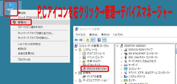 PC(マイコンピュータ)アイコンを右クリックし、管理を選び、デバイスマネージャーを表示