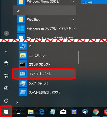 windows10のコントロールパネルの出し方(スタートボタンから)