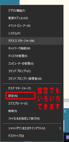 windows10のバージョンによりコントロールパネル項目がある場合とない場合が。ない場合