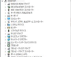 Windows10ウィンドウズ10のデバイスマネージャー画面