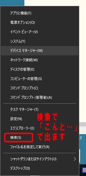 windows10のバージョンによりコントロールパネル項目がある場合とない場合が。ない場合は検索してもOK