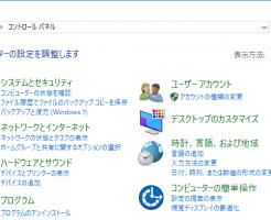 Windows10ウィンドウズ10のコントロールパネル画面