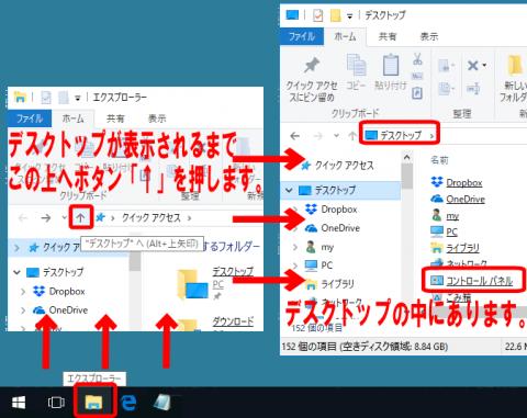 windows10のコントロールパネルの出し方(エクスプローラーから)