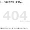 WordPressの固定ページで404ページ!404エラー原因理由と解決方法(解決法)