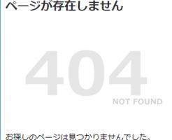 404エラー・404ページが存在しません・お探しのページは見つかりませんでした