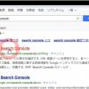 新サーチコンソールで記事をindex登録する方法【URL検査】fetch as googleの代わり