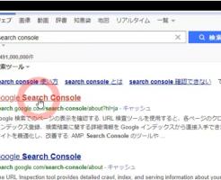 新サーチコンソールで記事をindex登録する方法【URL検査】fetch as googleの代わり1