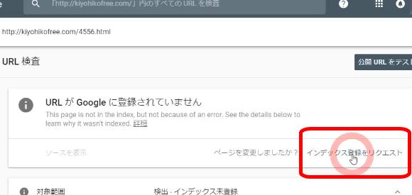 新サーチコンソールで記事をindex登録する方法【URL検査】fetch as googleの代わり8