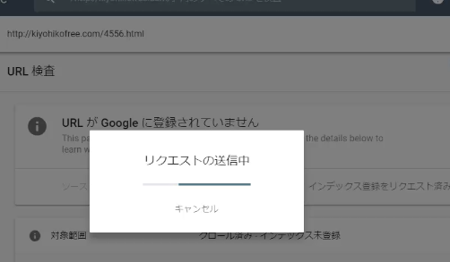 新サーチコンソールで記事をindex登録する方法【URL検査】fetch as googleの代わり11