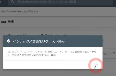 新サーチコンソールで記事をindex登録する方法【URL検査】fetch as googleの代わり12