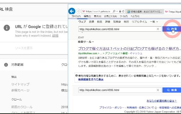 新サーチコンソールで記事をindex登録する方法【URL検査】fetch as googleの代わり14
