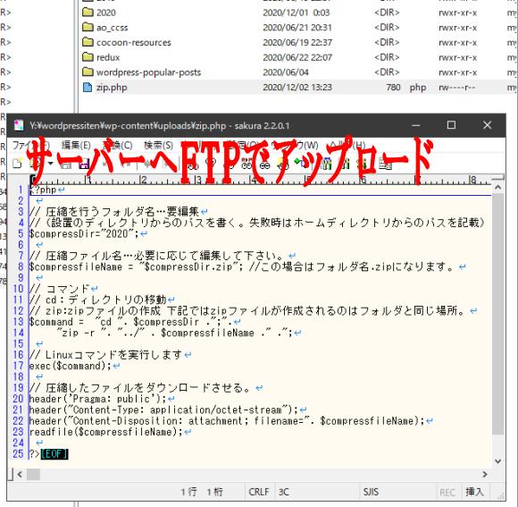 ディレクトリまるごとZIP圧縮するphpプログラム!SSH接続なしでダウンロード1