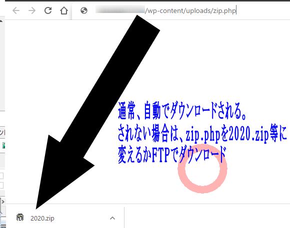 ディレクトリまるごとZIP圧縮するphpプログラム!SSH接続なしでダウンロード2