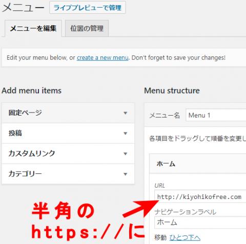 WordPressメニューのSSL化