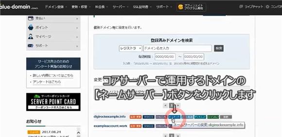 バリュードメイン~ネームサーバーとDNSの設定方法(コアサーバー)4