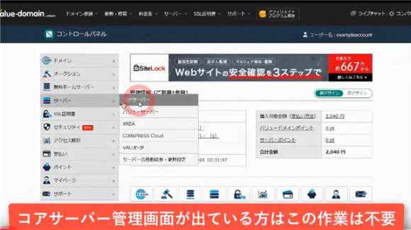 ワードプレスインストール方法・手順(コアサーバー編)データベース作成からログインまで1