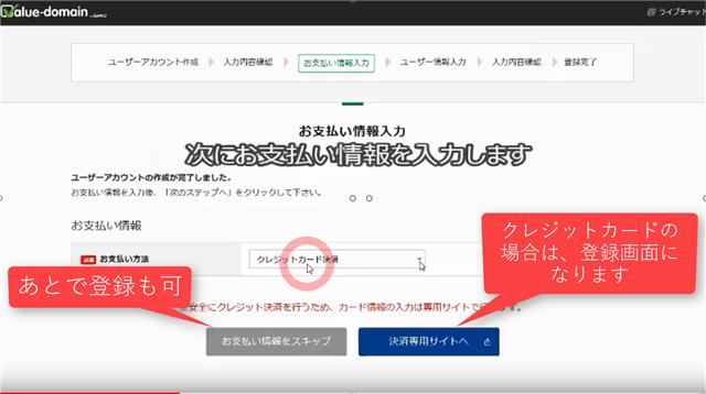 バリュードメインアカウント新規登録方法~コアサーバーとドメイン用2018-2019