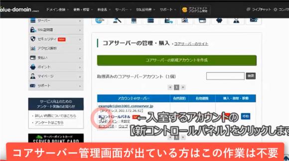 ワードプレスインストール方法・手順(コアサーバー編)データベース作成からログインまで2