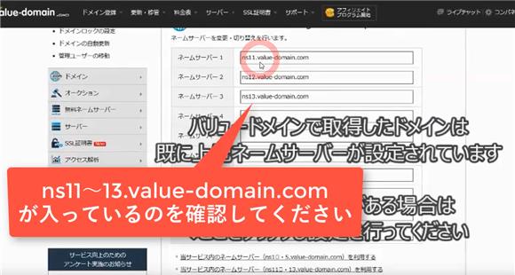 バリュードメイン~ネームサーバーとDNSの設定方法(コアサーバー)6