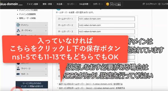 バリュードメイン~ネームサーバーとDNSの設定方法(コアサーバー)7