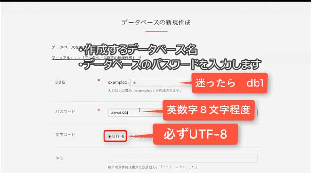 ワードプレスインストール方法・手順(コアサーバー編)データベース作成からログインまで5