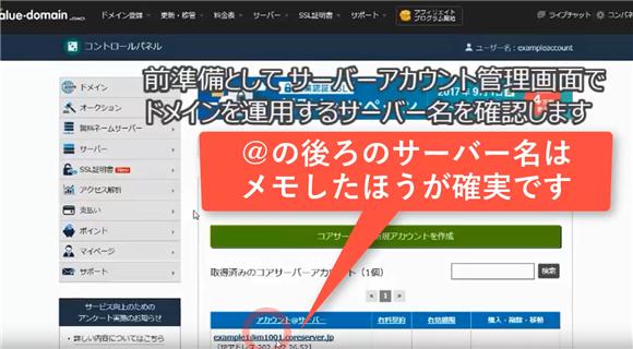 バリュードメイン~ネームサーバーとDNSの設定方法(コアサーバー)10