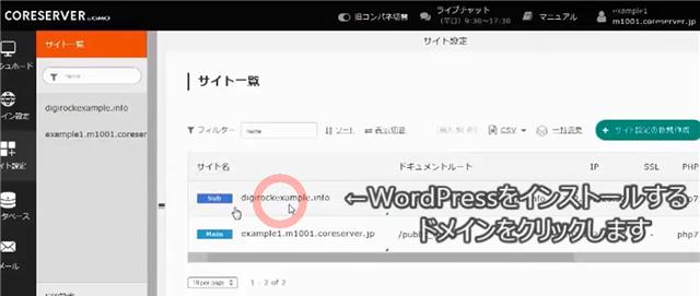 ワードプレスインストール方法・手順(コアサーバー編)データベース作成からログインまで8