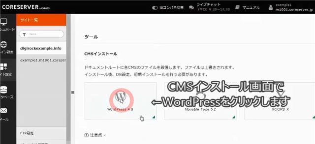 ワードプレスインストール方法・手順(コアサーバー編)データベース作成からログインまで9