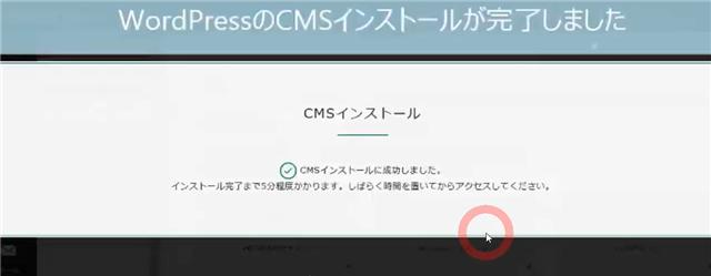 ワードプレスインストール方法・手順(コアサーバー編)データベース作成からログインまで11