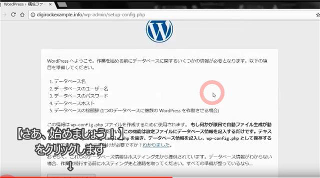 ワードプレスインストール方法・手順(コアサーバー編)データベース作成からログインまで13