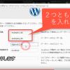 ワードプレスインストール方法・手順(コアサーバー編)データベース作成からログインまで