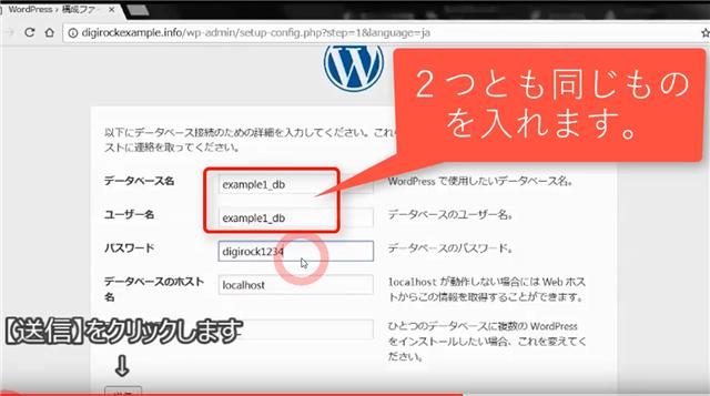ワードプレスインストール方法・手順(コアサーバー編)データベース作成からログインまで14