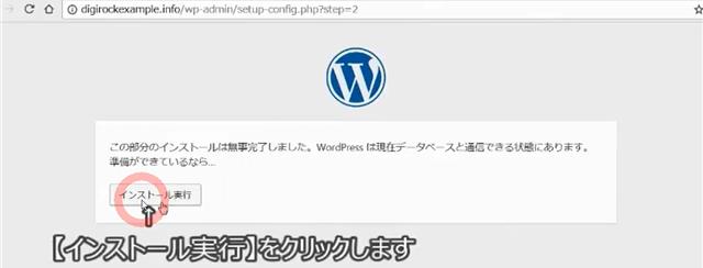 ワードプレスインストール方法・手順(コアサーバー編)データベース作成からログインまで15