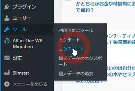 WordPress付属エクスポートインポート何が移る?サイトバックアップ移転に使える?18