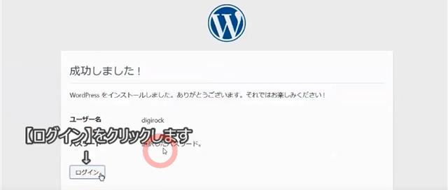 ワードプレスインストール方法・手順(コアサーバー編)データベース作成からログインまで17
