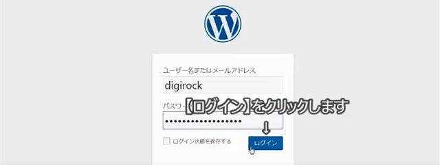 ワードプレスインストール方法・手順(コアサーバー編)データベース作成からログインまで18