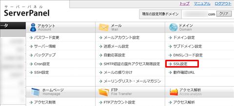 エックスサーバーSSL化方法~ログイン後の画面の、右上にある【 SSL設定 】を選びます。
