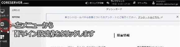 バリュードメイン~ネームサーバーとDNSの設定方法(コアサーバー)25