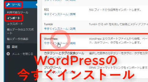 WordPress付属エクスポートインポート何が移る?サイトバックアップ移転に使える?14