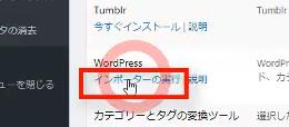 WordPress付属エクスポートインポート何が移る?サイトバックアップ移転に使える?13