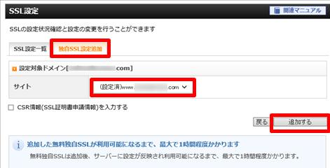 エックスサーバーSSL化方法~設定対象ドメインを選びます・サイトを選び、・【追加する】ボタンを押します。