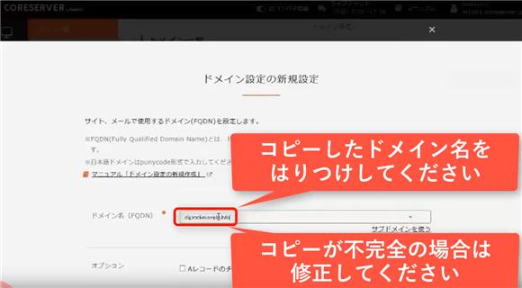 バリュードメイン~ネームサーバーとDNSの設定方法(コアサーバー)27