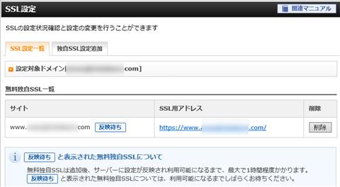 エックスサーバーSSL化方法~無料独自SSL一覧に、選んだサイトがあれば設定完了