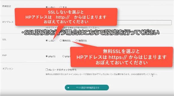 バリュードメイン~ネームサーバーとDNSの設定方法(コアサーバー)34