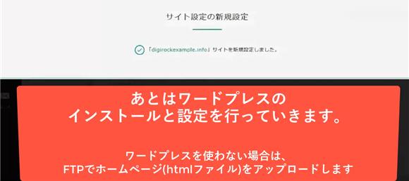 バリュードメイン~ネームサーバーとDNSの設定方法(コアサーバー)37