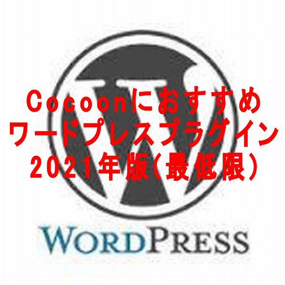 Cocoonにおすすめワードプレスプラグイン2021年版(最低限)