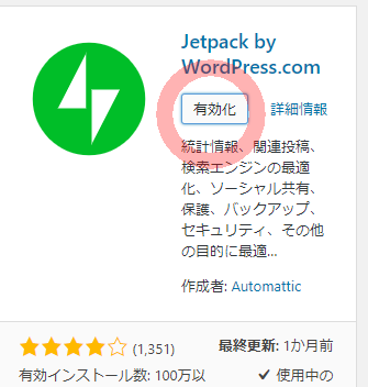 wordpressプラグイン「Jetpack」の有効化