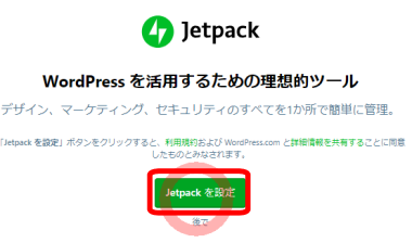 WordPressプラグインJetpack無料版の機能説明とインストール方法・使い方3