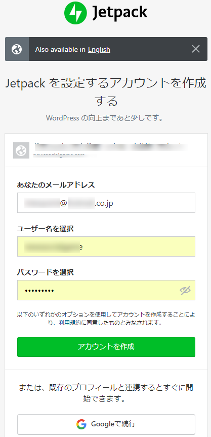 WordPressプラグインJetpack無料版の機能説明とインストール方法・使い方4